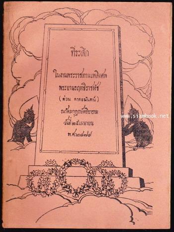 ตำราฟ้อนรำ ฉบับหอพระสมุดวชิรญาณ อนุสรณ์ มหาเสวกตรีพระยานรฤทธิ์ราชหัช (ต่วน ตาตะนันทน์)