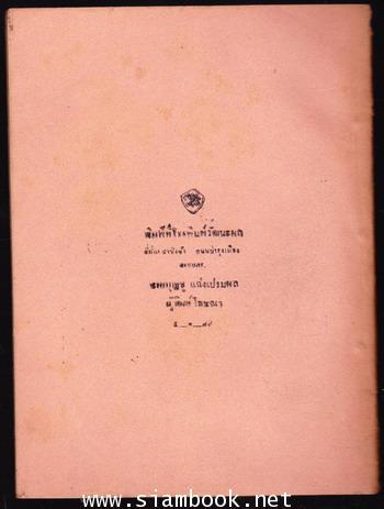ตำราฟ้อนรำ ฉบับหอพระสมุดวชิรญาณ อนุสรณ์ มหาเสวกตรีพระยานรฤทธิ์ราชหัช (ต่วน ตาตะนันทน์) 1