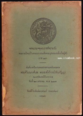 จดหมายเหตุพระราชกิจรายวันในพระบาทสมเด็จพระจุลจอมเกล้าเจ้าอยู่หัว ภาค ๑๓