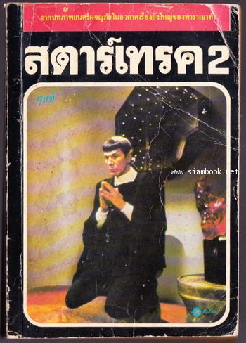 สตาร์เทร็ค2 (Star Trek II: The Wrath of Khan)