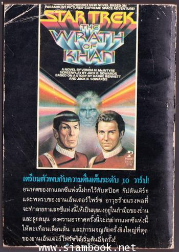 สตาร์เทร็ค2 (Star Trek II: The Wrath of Khan) 1