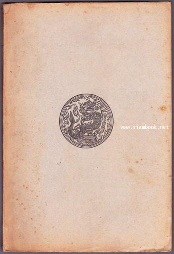 ระยะทางเสด็จพระราชดำเนิรประพาสทางบกทางเรือรอบแหลมมะลายู รัตนโกสินทรศก ๑๐๙