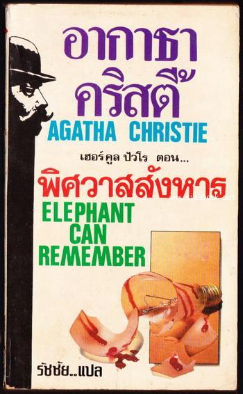 พิศวาสสังหาร (Elephant can Remember)