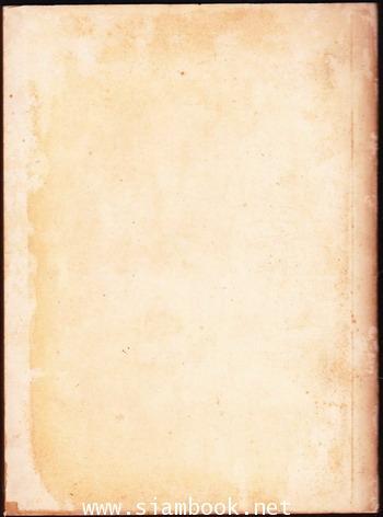 มูลบทบรรพกิจ วาหนิติ์นิกรฯ หนังสืออนุสรณ์ นายเบญจ วิรยศิริ -หนังสือเก่าที่น่าอ่าน ๑๐๐ เล่ม- 1