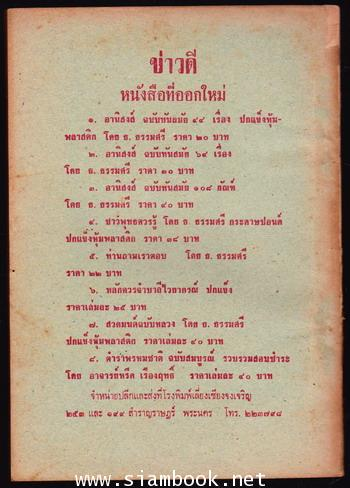 ประชุมนานาปัญหา พุทธานุพุทธประวัติ 1