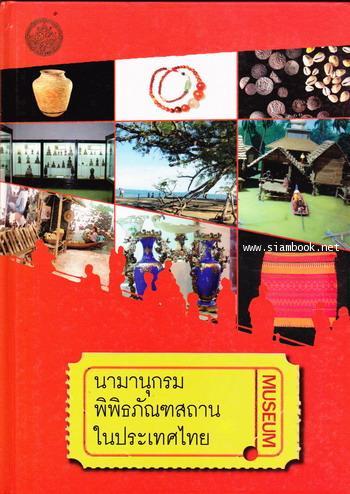 นามานุกรมพิพิธภัณฑสถานในประเทศไทย