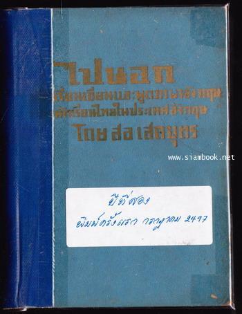 ไปนอกปีที่สอง ตำราเรียนเขียนและพูดภาษาอังกฤษแบบนักเรียนไทยในอังกฤษ