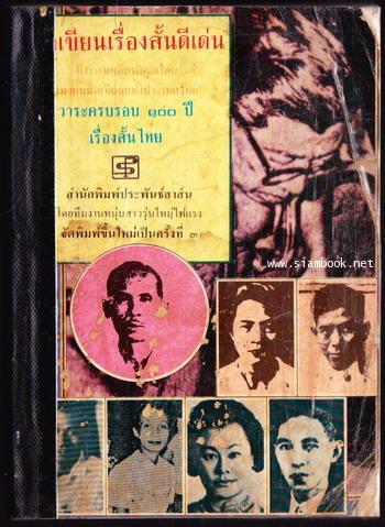 นักเขียนเรื่องสั้นดีเด่นวาระครบ100ปีเรื่องสั้นไทย *หนังสือดีร้อยเล่มที่เด็กและเยาวชนไทยควรอ่าน*