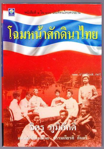 โฉมหน้าศักดินาไทย -หนังสือดี 100 เล่มที่คนไทยควรอ่าน / 100หนังสือดี 14 ตุลา-