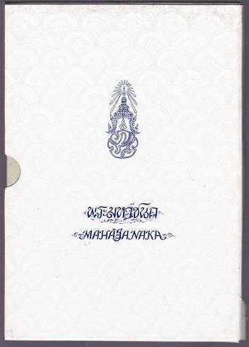 พระราชนิพนธ์เรื่องพระมหาชนก (The Story of Mahajanaka) บรรจุกล่องอ่อน