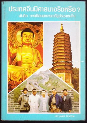 ประเทศจีนมีศาสนาจริงหรือ