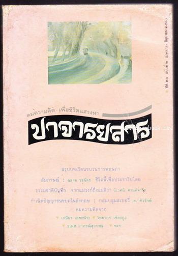 ปาจารยสารปีที่ 20 ฉบับที่ 2 เมษายน - มิถุนายน 2536 สรุปบทเรียนขบวนการพฤษภา