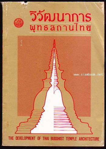 วิวัฒนาการพุทธสถานไทย (The Development of Thai Buddhist Temple Architecture)*order252920*