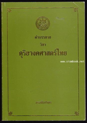 คำบรรยายวิชา ดุริยางคศาสตร์ไทย