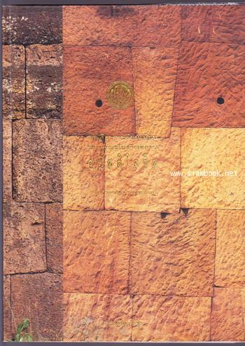 การศึกษาเปรียบเทียบการบูรณะโบราณสถาน อนัสติโลซิส (Anastylose)