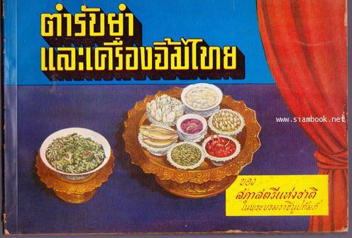 ตำรับยำและเครื่องจิ้มไทย -order 252974-