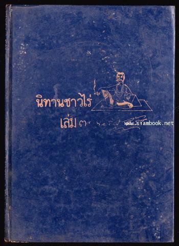 นิทานชาวไร่เล่ม 3 *หนังสือดีร้อยเล่มที่คนไทยควรอ่าน* -order 252988-