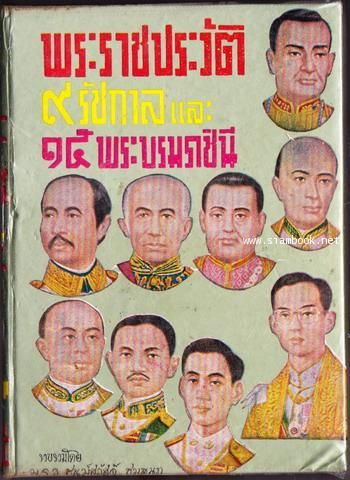 พระราชประวัติ9รัชกาลและ15พระบรมราชินี