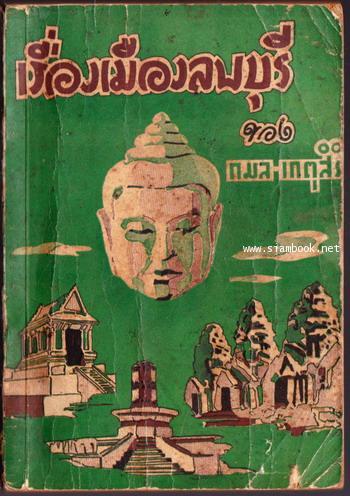 เรื่องเมืองลพบุรี