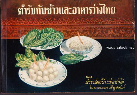 ตำรับกับข้าวและอาหารว่างไทย -order 253036-