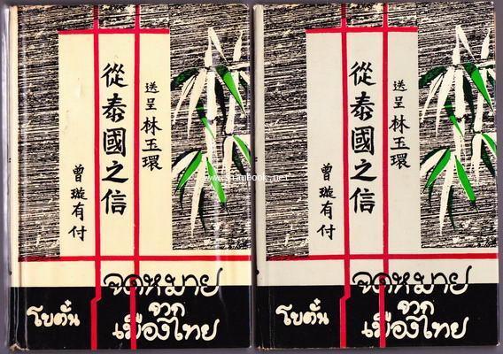 จดหมายจากเมืองไทย -หนังสือดีร้อยเล่มที่คนไทยควรอ่าน/วรรณกรรมแห่งชาติ-*2เล่มชุด*