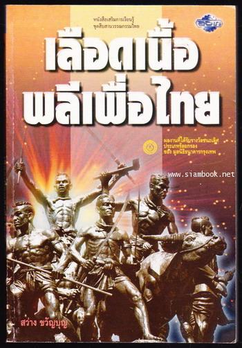 เลือดเนื้อพลีเพื่อไทย