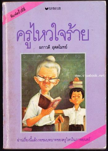 ครูไหวใจร้าย *หนังสือดีร้อยเล่มที่เยาวชนไทยควรอ่าน*