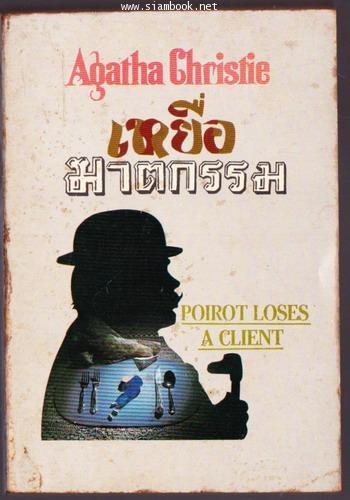 เหยื่อฆาตกรรม (Poirot Loses a Client)