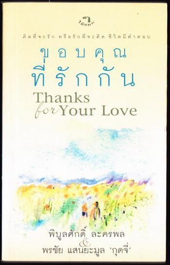 ขอบคุณที่รักกัน (Thanks for Your Love)