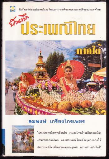 บันทึกประเพณีไทยภาคใต้