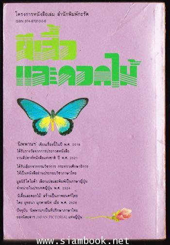 ผีเสื้อและดอกไม้ -หนังสือดี 100 ชื่อเรื่องที่เด็กและเยาวชนไทยควรอ่าน/วรรณกรรมแห่งชาติ- 1