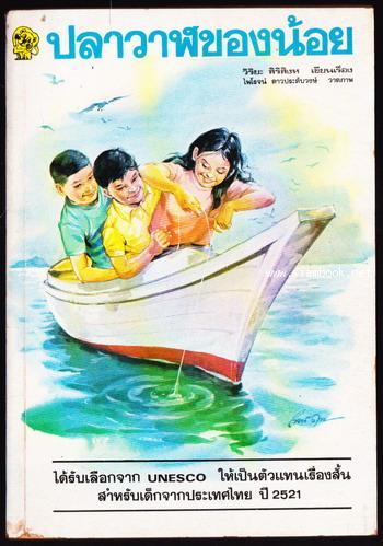 ปลาวาฬของน้อย *หนังสือดีวิทยาศาสตร์ 88 เล่ม* -พิมพ์ครั้งแรก-