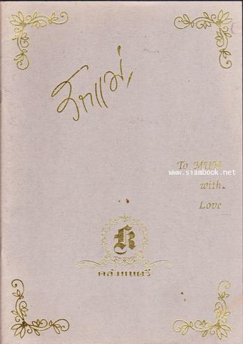 หนังสืออนุสรณ์ คุณเฉลา (นิโครธา) คลังมนตรี