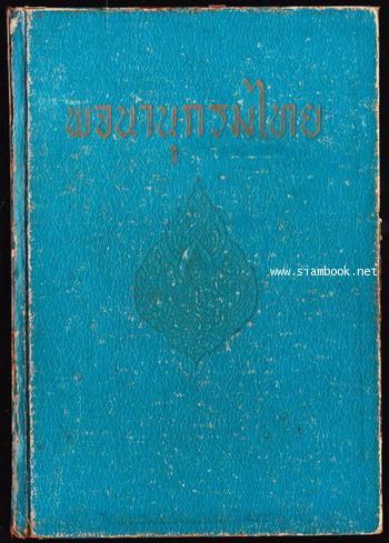 พจนานุกรมไทย ฉบับ แพร่พิทยา