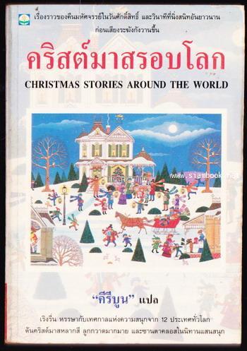 คริสต์มาสรอบโลก (Christmas Stories round the world)
