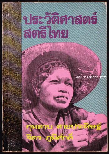 ประวัติศาสตร์สตรีไทย -100หนังสือดี 14 ตุลา-