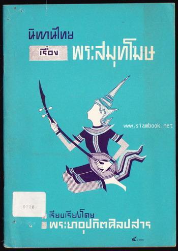 นิทานไทยเรื่อง พระสมุทโฆษ