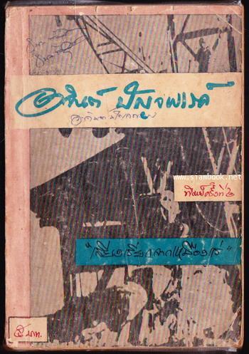 เรื่องสั้นชุดเหมืองแร่ ตอน เสียงเรียกจากเหมืองแร่ *หนังสือดีร้อยเล่มที่คนไทยควรอ่าน*