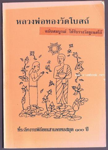 หลวงพ่อทองวัดโบสถ์ฉบับสมบูรณ์ *หนังสือรางวัลยูเนสโก*