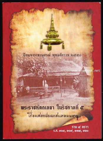 พระราชหัตถเลขาในรัชกาลที่5 เรื่องสเด็จประพาสแหลมมลายู รวม 4 คราว -หนังสือเก่าที่น่าอ่าน ๑๐๐ เล่ม-