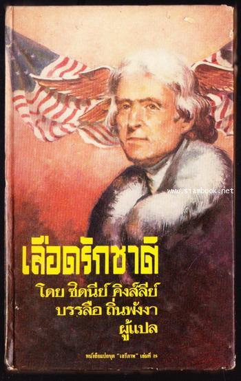 หนังสือแปลชุดเสรีภาพ เล่มที่25 เลือดรักชาติ (The Patriots)