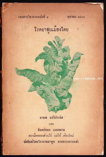 เอกสารวิชาการฉบับที่ 3 โรคยาสูบเมืองไทย