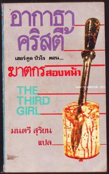 ฆาตกรสองหน้า (The Third Girl)