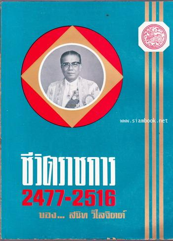 ชีวิตราชการ 2477-2516 ของ สนิท วิไลจิตต์