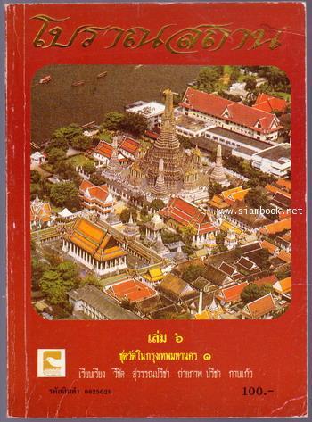 โบราณสถาน เล่มที่6 ชุดวัดในกรุงเทพมหานคร1