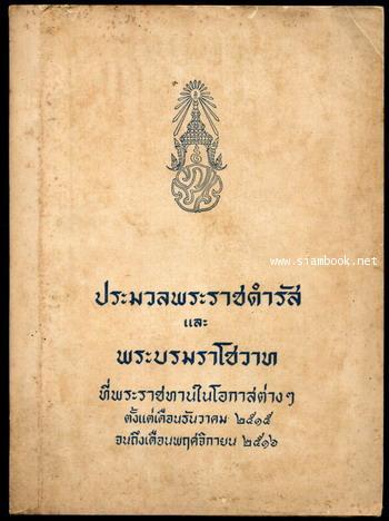 ประมวลพระราชดำรัสและพระบรมราโชวาท ที่พระราชทานในโอกาสต่างๆ ตั้งแต่ ธ.ค.15-พ.ย.16