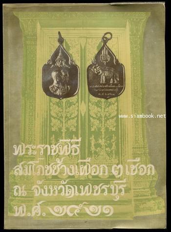 พระราชพิธีสมโภชช้างเผือก3เชือก ณ จังหวัดเพชรบุรี