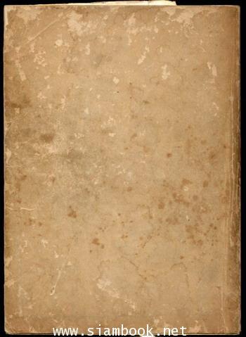 พระราชประวัติ สมเด็จพระศรีสวรินทิรา ฯ และ จดหมายเหตุรายวันฯ -หนังสือเก่าที่น่าอ่าน ๑๐๐ เล่ม- 1