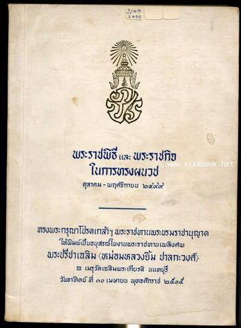 พระราชพิธีและพระราชกิจในการทรงผนวช ตุลาคม-พฤศจิกายน ๒๔๙๙ อนุสรณ์ พระปรีชาเฉลิม