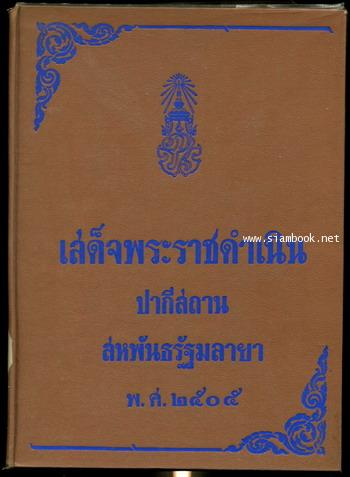 เสด็จพระราชดำเนิน ปากีสถาน , สหพันธรัฐมลายา พ.ศ.2505 *พิมพ์ครั้งแรก/ปกแข็งหายาก*